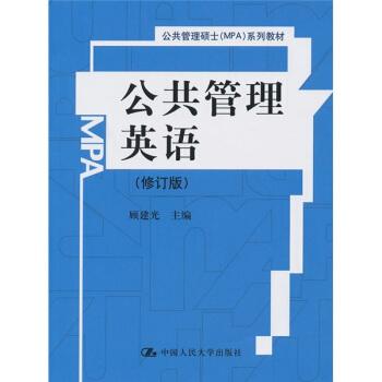 公共管理英语(修订版) pdf epub mobi 下载