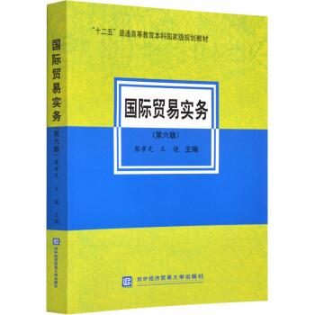 现货包邮 国际贸易实务第六版 黎孝先 王健 编 第6版 对外经贸出版社十二五规划教材