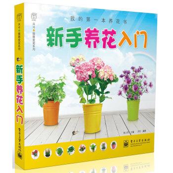 新手养花入门(全彩) 下载 mobi epub pdf txt
