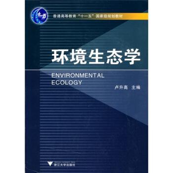 环境生态学 pdf epub mobi 下载