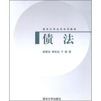 清华大学法学系列教材:债法 pdf epub mobi 下载
