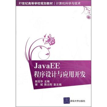 JavaEE程序设计与应用开发/21世纪高等学校规划教材·计算机科学与技术 pdf epub mobi 下载