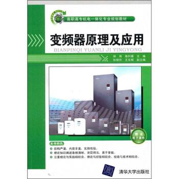 变频器原理及应用 pdf epub mobi 下载