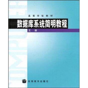 高等学校教材:数据库系统简明教程 pdf epub mobi 下载