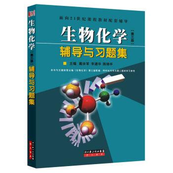 生物化学(第三版)辅导与习题集 pdf epub mobi 下载
