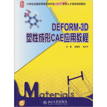 DEFORM-3D塑性成形CAE应用教程 pdf epub mobi 下载