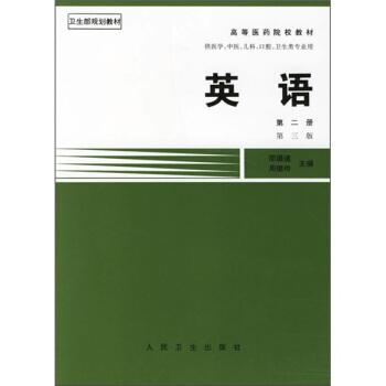 高等医药院校教材:英语(2)(第3版) pdf epub mobi 下载