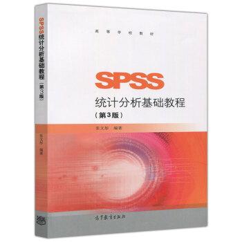 包邮 张文彤 SPSS统计分析基础教程第三版 第3版 高等教育出版社 SPSS基础统计 pdf epub mobi 下载
