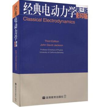 包邮 经典电动力学 第三版 英文版 杰克逊著 Classical Electrodynam pdf epub mobi 下载