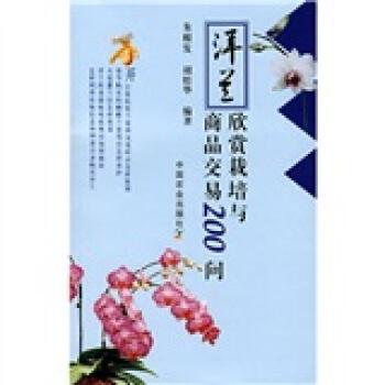 洋兰欣赏栽培与商品交易200问 pdf epub mobi 下载