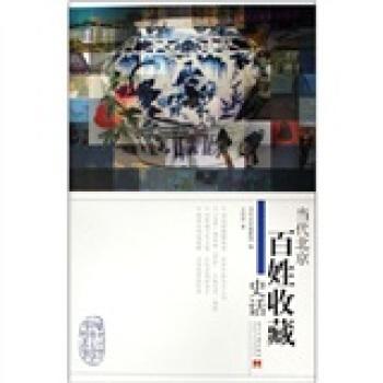 当代北京百姓收藏史话 pdf epub mobi 下载