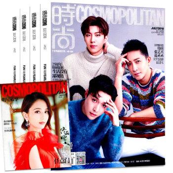 COSMO时尚伊人杂志5本打包2018年3/6/7月 女性时尚潮流期刊时尚杂志 pdf epub mobi 下载