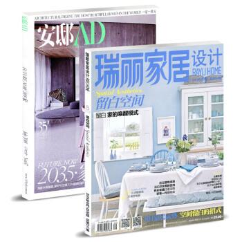 瑞丽家居设计杂志2018年8月+安邸杂志2018年7月2本打包装修装饰室内装修设计书籍家居装饰过期刊 下载 mobi epub pdf txt