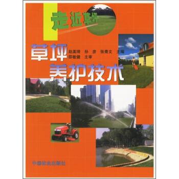 走近草坪:草坪养护技术 pdf epub mobi 下载