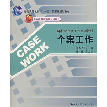 21世纪社会工作系列教材:个案工作 pdf epub mobi 下载