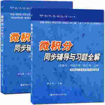 2册 微积分同步辅导与习题全解 上下册 配套高教社·同济大学·第3版教材 微积分习题 pdf epub mobi 下载