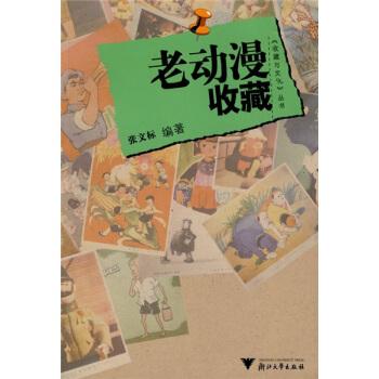 老动漫收藏 pdf epub mobi 下载