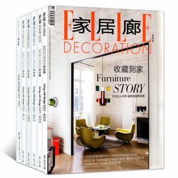ELLE家居廊杂志2018年5月+2017年10/12月共3本打包室内设计期刊 下载 mobi epub pdf txt