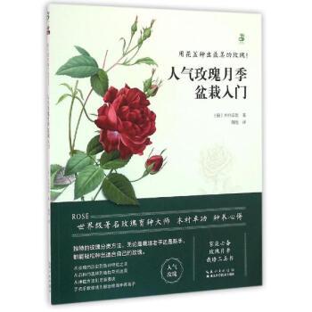 人气玫瑰月季盆栽入门 pdf epub mobi 下载