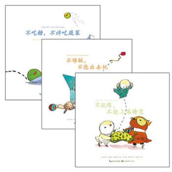 不吃糖 不许吃蔬菜+不玩够 不许上床睡觉+不够脏 不能出去玩 全3册 0-6岁幼儿童早教书 下载 mobi epub pdf txt