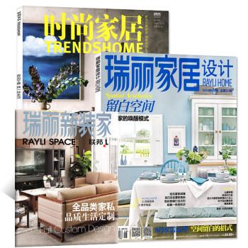 瑞丽家居设计杂志2018年8月+时尚家居2018年7月共2本打包 室内装饰装修设计书 下载 mobi epub pdf txt