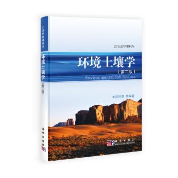 环境土壤学(第2版)/21世纪环境科学 pdf epub mobi 下载