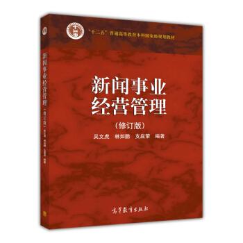 新闻事业经营管理(修订版) pdf epub mobi 下载