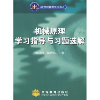 机械原理学习指导与习题选解 pdf epub mobi 下载