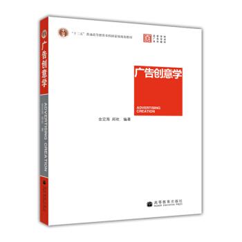 广告创意学 pdf epub mobi 下载