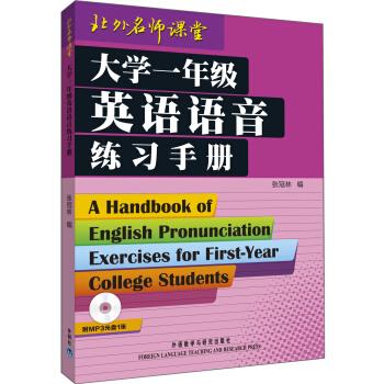 大学一年级英语语音练习手册(附MP3光盘1张) pdf epub mobi 下载