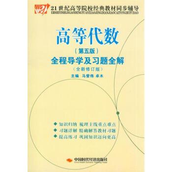 高等代数(第五版)全程导学及习题全解 (全新修订版)中国时代经济出版社 pdf epub mobi 下载