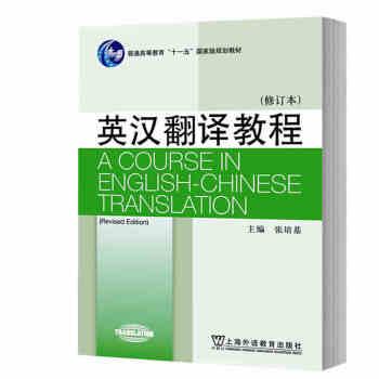 英汉翻译教程修订本张培基上海外语教育出版社 pdf epub mobi 下载