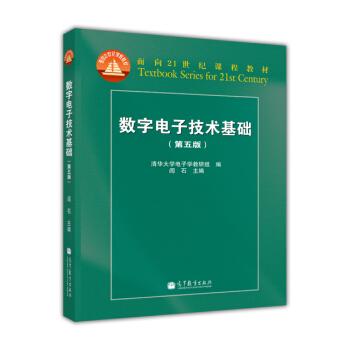 数字电子技术基础(第5版) pdf epub mobi 下载