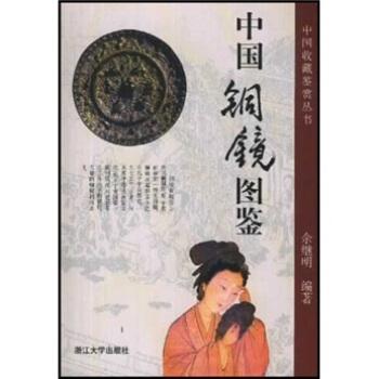 中国铜镜图鉴 下载 mobi epub pdf txt