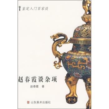 赵春霞谈杂项 pdf epub mobi 下载