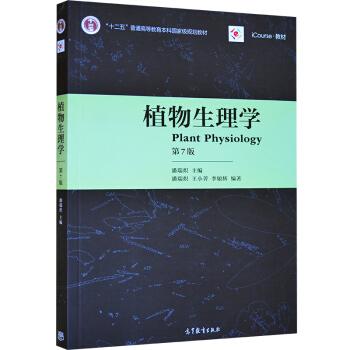 植物生理学 第7版 潘瑞炽 第七版 高等教育出版社 十二五普通高等教育本科规划教材 pdf epub mobi 下载