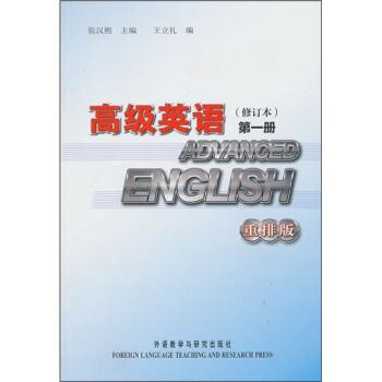 高级英语:第一册(修订本 重排版) pdf epub mobi 下载