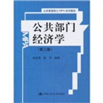 公共部门经济学(第3版)
