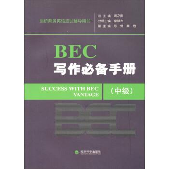 剑桥商务英语考试BEC