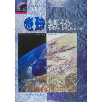 地球概论(第3版)(附光盘) pdf epub mobi 下载