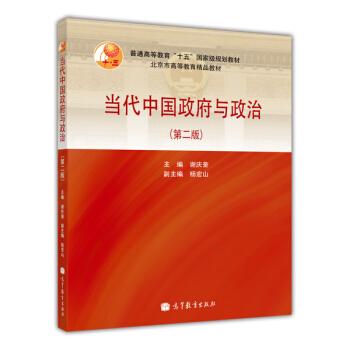 当代中国政府与政治(第2版) pdf epub mobi 下载