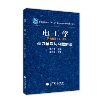 电工学学习辅导与习题解答(下册)(第7版) pdf epub mobi 下载