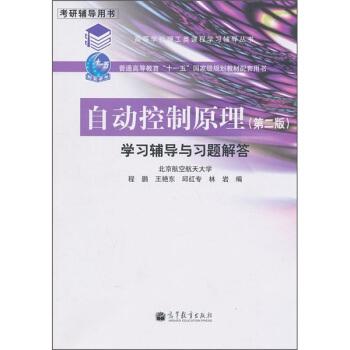 """自动控制原理学习辅导与习题解答(第2版)/普通高等教育""""十一五""""国家级规划教材 pdf epub mobi 下载"""