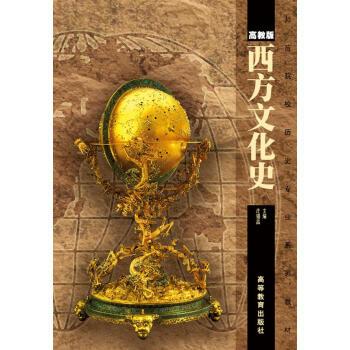 西方文化史(高教版) pdf epub mobi 下载
