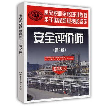 安全评价师:基础知识(第2版)国家职业资格培训教程 pdf epub mobi 下载