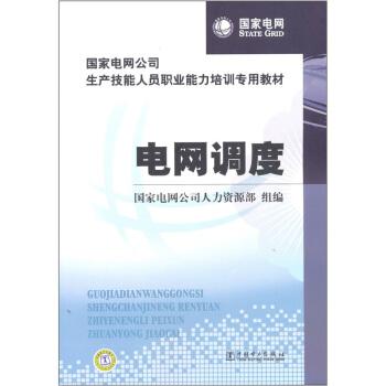 国家电网公司生产技能人员职业能力培训专用教材:电网调度 pdf epub mobi 下载