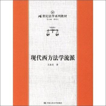 现代西方法学流派 pdf epub mobi 下载