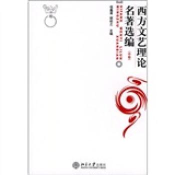 西方文艺理论名著选编(中卷) pdf epub mobi 下载
