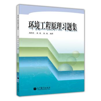 环境工程原理习题集 pdf epub mobi 下载
