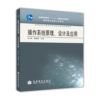 操作系统原理、设计及应用 pdf epub mobi 下载